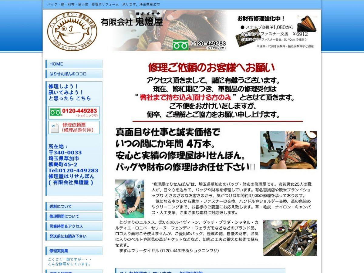 http://shuriya-harisenbon.hozukiya.jp/