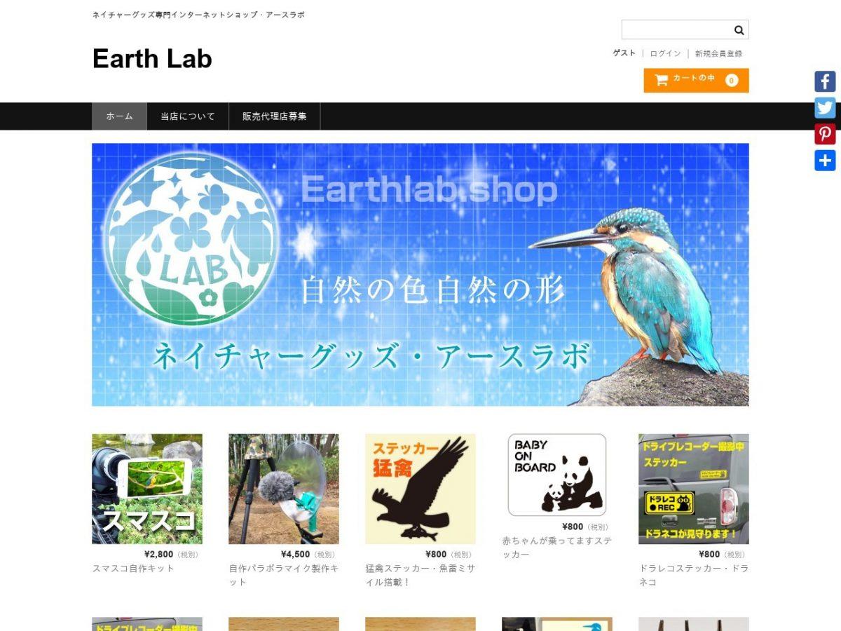 https://www.earthlab.shop/