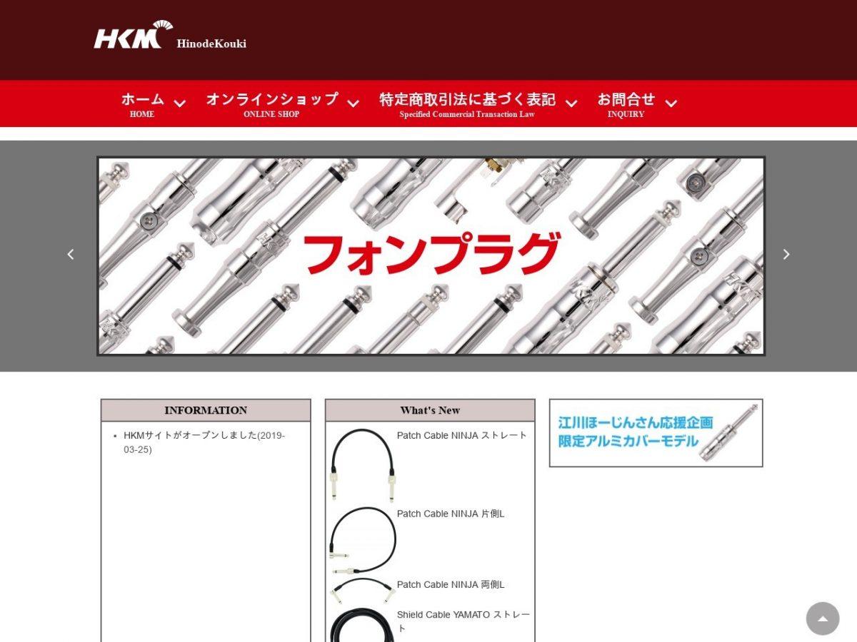 https://shop.hinodekouki.co.jp/